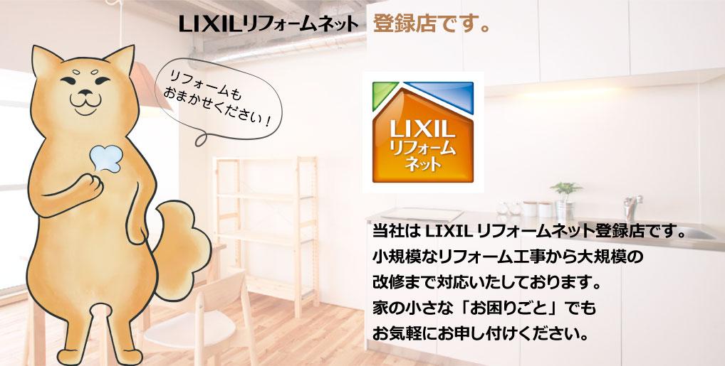 当社はLIXILリフォームネット登録店です。