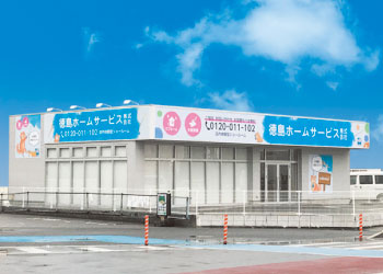 徳島ホームサービス外観