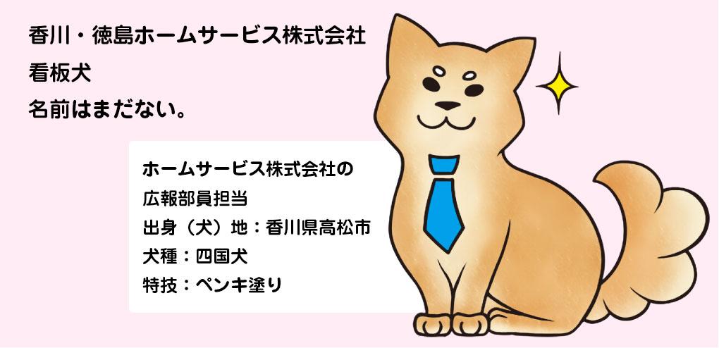 香川・徳島ホームサービス看板犬