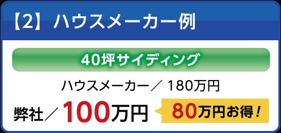 ハウスメーカー相見積もり事例|サイディングの施工が香川徳島ホームサービスなら80万もお得です!